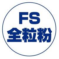 FS全粒粉(薄力) 1kg