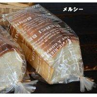 PP食パン2斤袋 メルシー 100枚