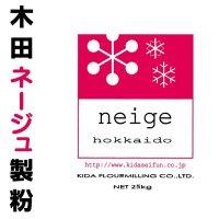 ネージュ(北海道産)(薄力粉) 1kg