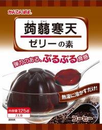 伊那食品工業 かんてんぱぱ 蒟蒻寒天ゼリーの素 コーヒー 125g