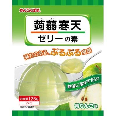 画像1: 伊那食品工業 かんてんぱぱ 蒟蒻寒天ゼリーの素 青りんご味 125g