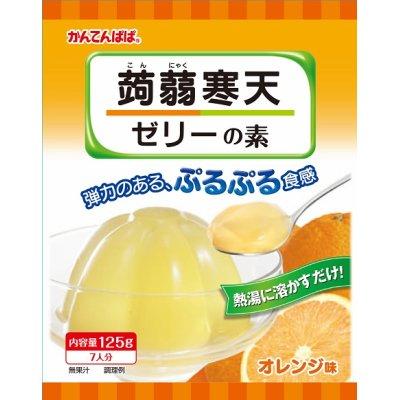 画像1: 伊那食品工業 かんてんぱぱ 蒟蒻寒天ゼリーの素 オレンジ味 125g