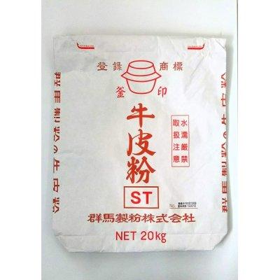 画像1: 牛皮粉 1kg